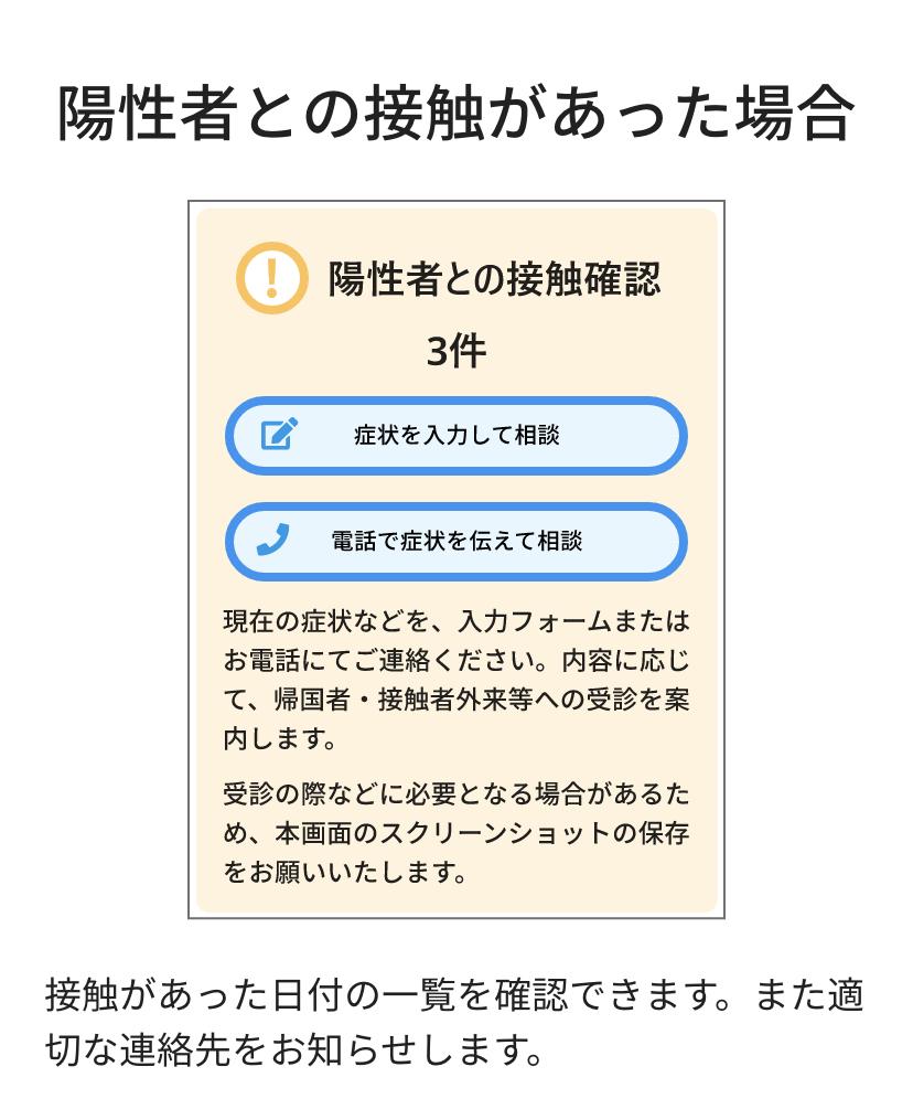 接触確認アプリで陽性者と接触が確認されたときの画面