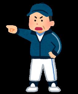 指示を出す野球のコーチのいらすと